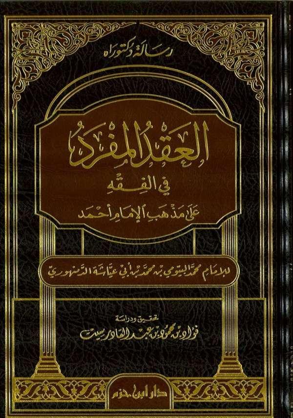 El Akdül Müfred fil Fıkhi ala Mezhebil İmam Ahmed-العقد المفرد في الفقه على مذهب الإمام أحمد