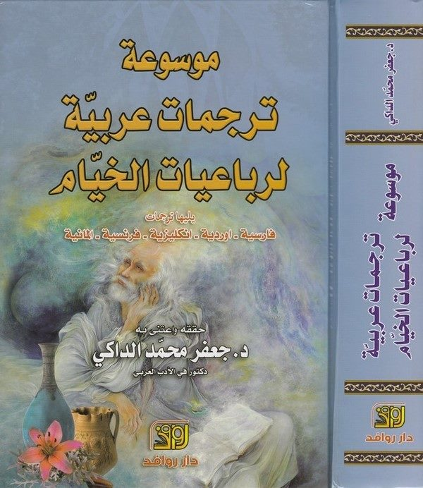 Mevs uatu tercematin Arabiyye li Rubaiyyatil Hayyam-موسوعة ترجمات عربية لرباعيات الخيام