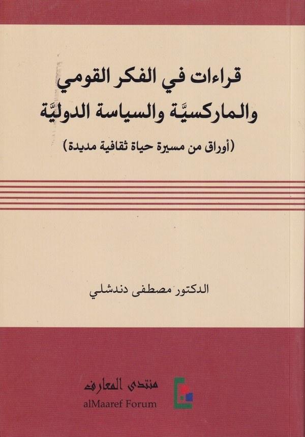 -قراءات في الفكر القومي والماركسية والسياسة الدولية اوراق من مسيرة حياة ثقافية مديدة