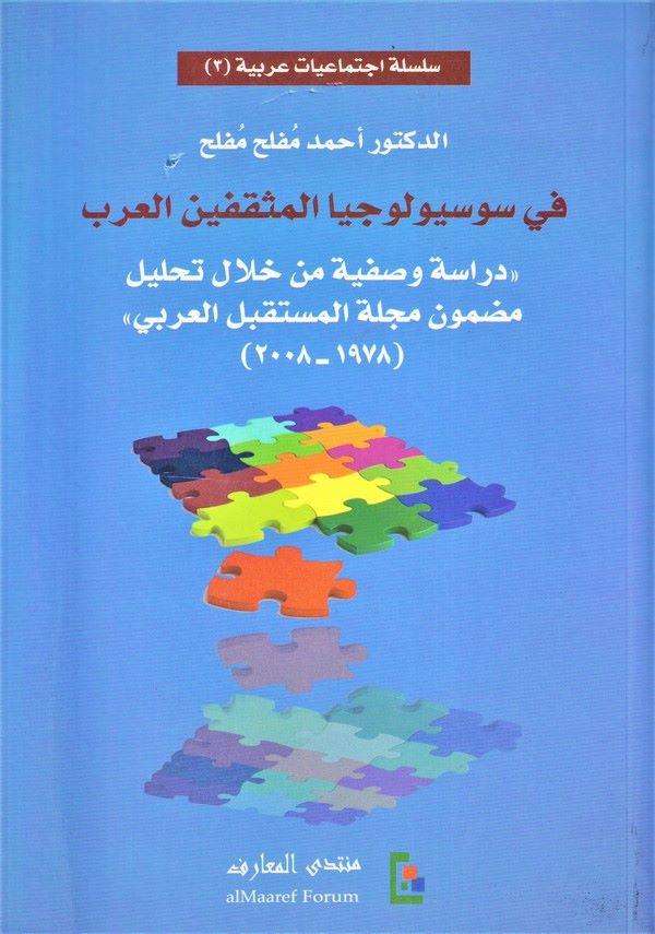 -في سوسيولوجيا المثقفين العرب دراسة وصفية من خلال تحليل مضمون مجلة المستقبل العربي 1978 - 2008
