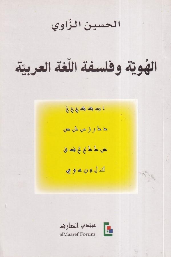 -الهوية وفلسفة اللغة العربية