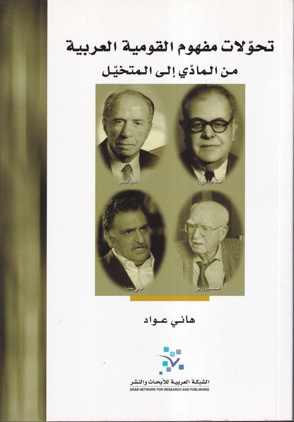 -تحولات مفهوم القومية العربية من المادي إلى المتخيل