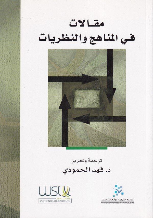 -مقالات في المناهج والنظريات