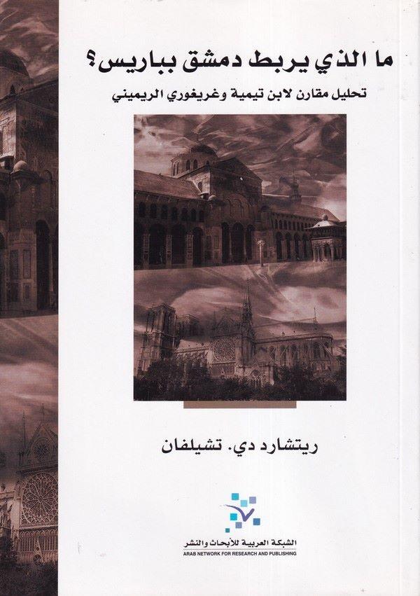 -ما الذي يربط دمشق بباريس تحليل مقرن لابن تيمية وغريغوري الريميني