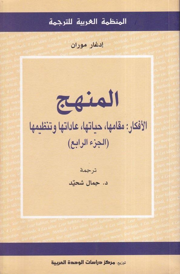 El Minhacül Efkar Makamuha Hayatuha Adatuha ve Tanzimiha-المنهج الافكار مقامها حياتها عاداتها وتنظيمها