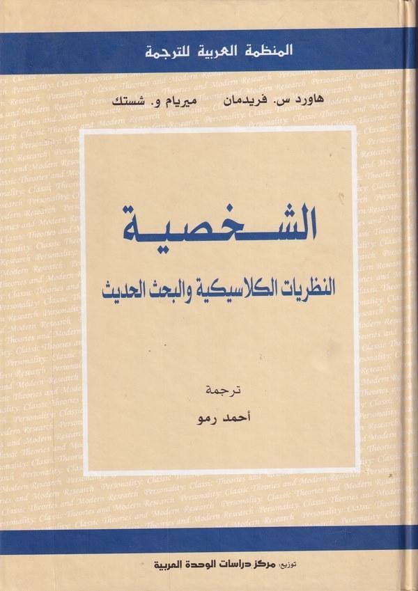 -الشخصية النظريات الكلاسيكية والبحث الحديث