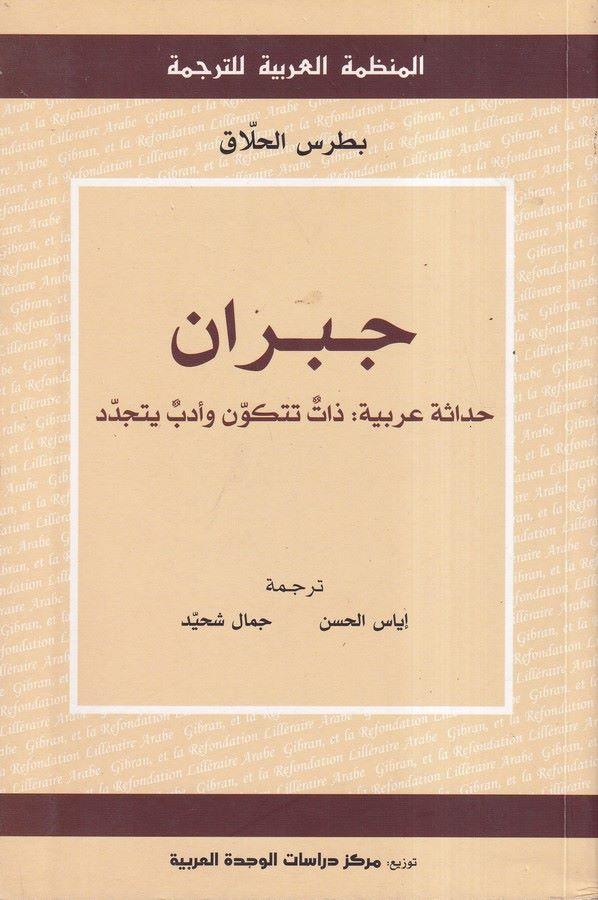 -جبران  حداثة عربية: ذات تتكون وأدب يتجدد