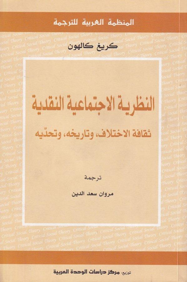 -النظرية الاجتماعية النقدية ثقافة الاختلاف وتاريخه وتحديه