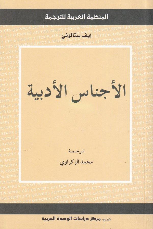 El Ecnasül Edebiyye-الأجناس الأدبية