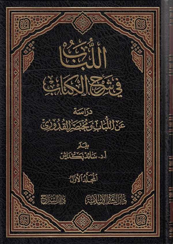 El Lübab fi Şerhil Kitab-اللباب في شرح الكتاب دراسة عن اللباب ومختصر القدوري