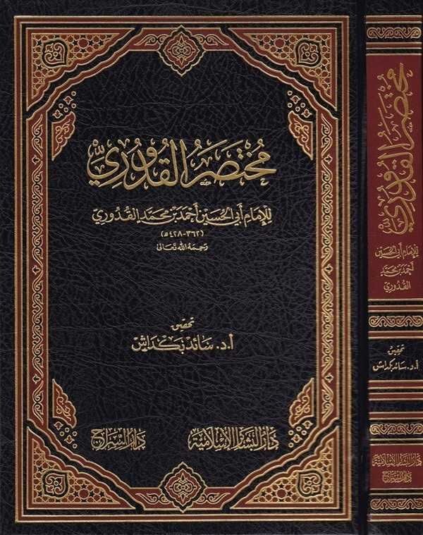 Muhtasaril Kuduri-مختصر القدوري
