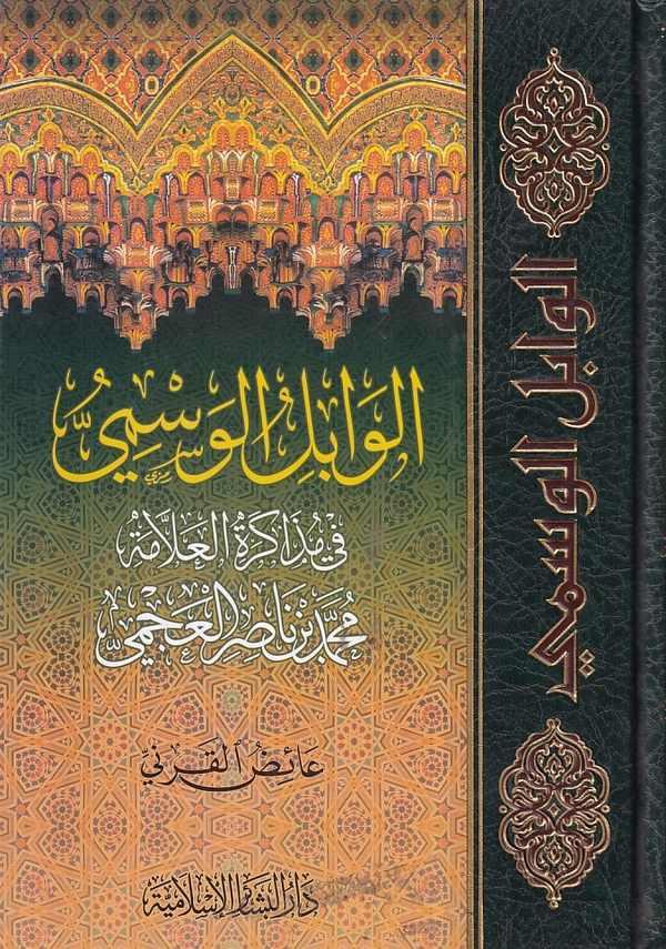 -الوابل الوسمي في مذاكرة العلامة محمد بن ناصر العجمي (شرح قصيدة ابن عبدون)