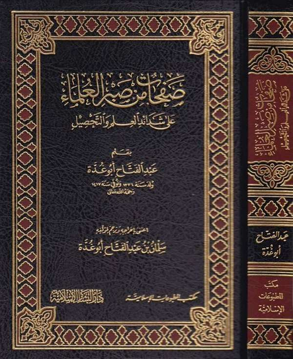 Safahat min Sabril Ulema ala Şedaidil İlm vet Tahsil-صفحات من صبر العلماء على شدائد العلم والتحصيل-صفحات من صبر العلماء على شدائ