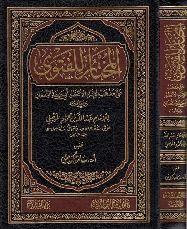 El Muhtar lil Fetva ala Mezhebil İmamil Azam Ebi Hanife En Numan-المختار للفتوى على مذهب الإمام الأعظم أبي حنيفة النعمان