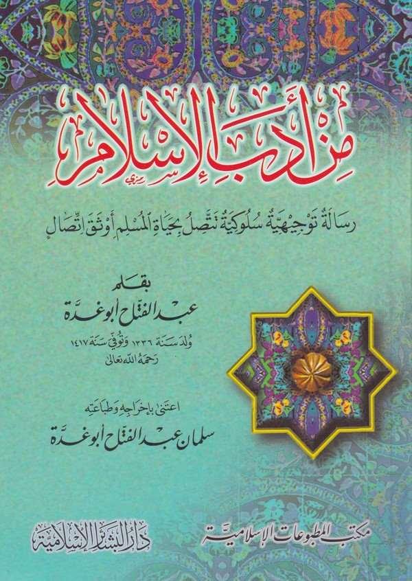 Min Edebil İslam (küçük-şamua)-من أدب الإسلام رسالة توجيهية سلوكية تتصل بحياة المسلم أوثق الإتصال