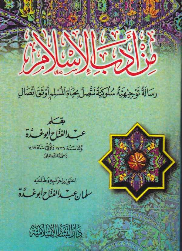 Min Edebil İslam-من أدب الإسلام رسالة توجيهية سلوكية تتصل بحياة المسلم أوثق الإتصال-من أدب الإسلام رسالة توجيهية سلوكية تتصل بحي