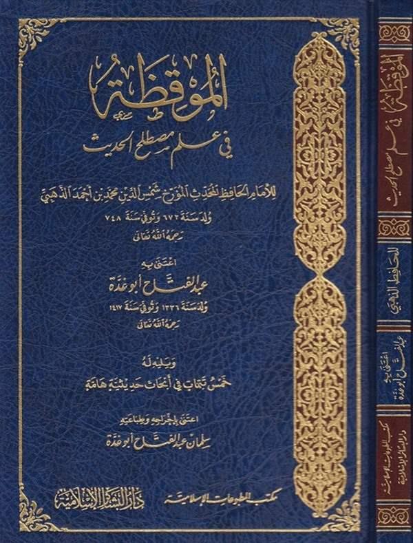 El Mukıza fi İlmi Mustalahil Hadis-الموقظة في علم مصطلح الحديث-الموقظة في علم مصطلح الحديث
