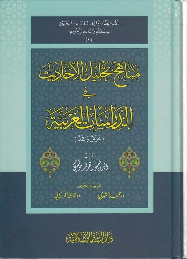 Menahicu tahlilil ehadis fid dirasatil garbiyye-مناهج تحليل الاحاديث في الدراسات الغربية