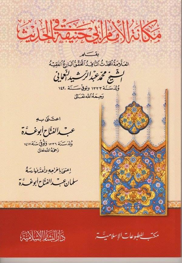 Mekanetül İmam Ebi Hanife fil Hadis-مكانة الإمام أبي حنيفة في الحديث