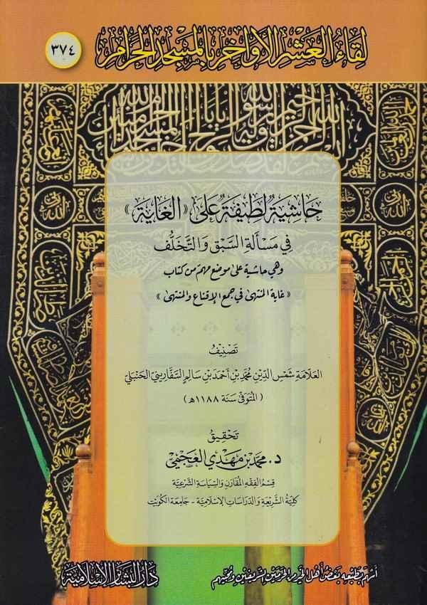 Likaül aşril evahir bil Mescidil Haram 374-لقاء العشر الاواخر بالمسجد الحرام 374 حاشية لطيفة على الغاية