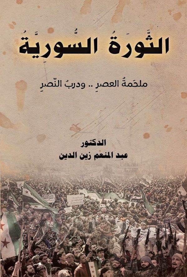 Es Sevratüs Suriyye Melhametül Asr ve Derbün Nasr-الثورة السورية ملحمة العصر ودرب النصر