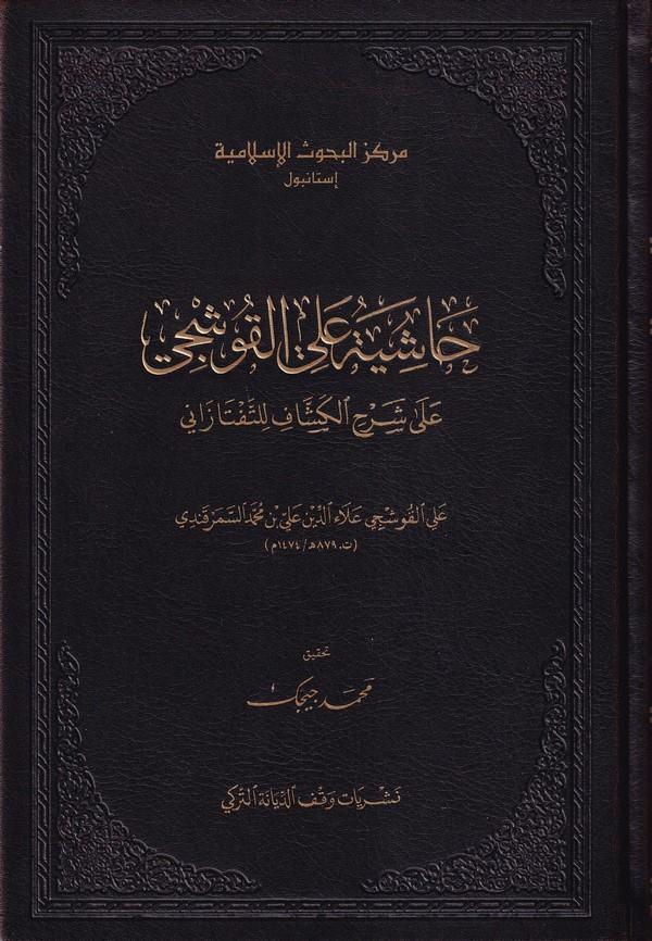 Haşiyetü Ali El Kuşci ala Şerhil Keşşaf lit Taftazani-حاشية علي القوشجي على شرح الكشاف للتفتازاني