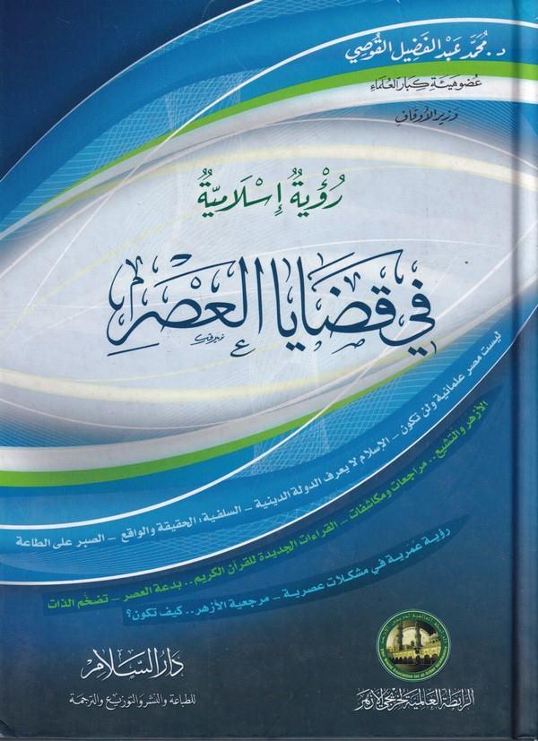 Ruyetün İslamiyye fi Kadayal Asr-رؤية إسلامية في قضايا العصر