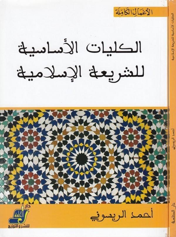 el Külliyyatül esasiyye liş şeriatil İslamiyye-الكليات الاساسية للشريعة الاسلامية