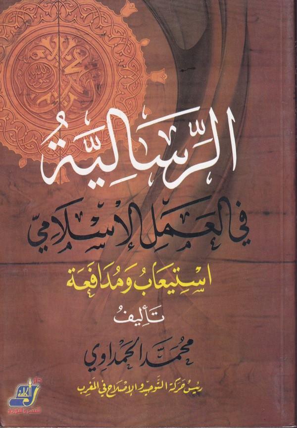-الرسالية في العمل الاسلامي استعياب ومدافعة
