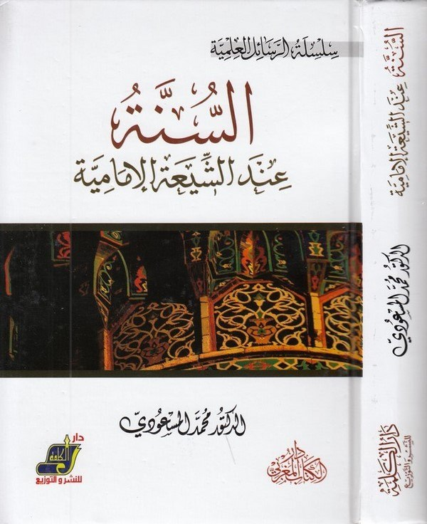 Es Sünne indeş Şiatil İmamiyye-السنة عند الشيعة الإمامية