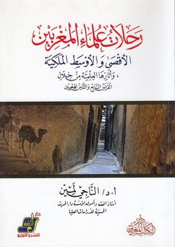 Rehalatu ulemail Magribeyn el Aksa vel evsatül Melekiyye ve asarihal ilmiyye min hilalil karneynis sabi ves samin el hicriyeyn-ر