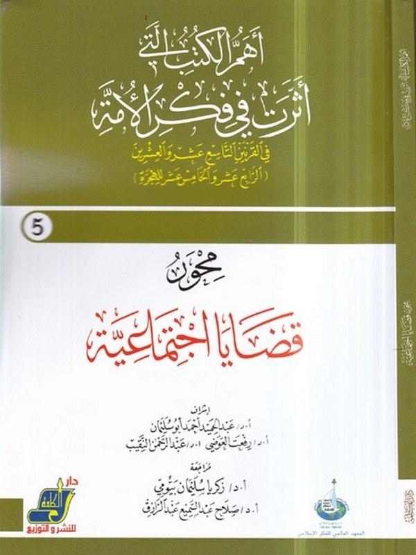 Mihveru kazaya ictimaiyye 5-اهم الكتب التي اثرت في فكر الامة محور قضايا اجتماعية  5