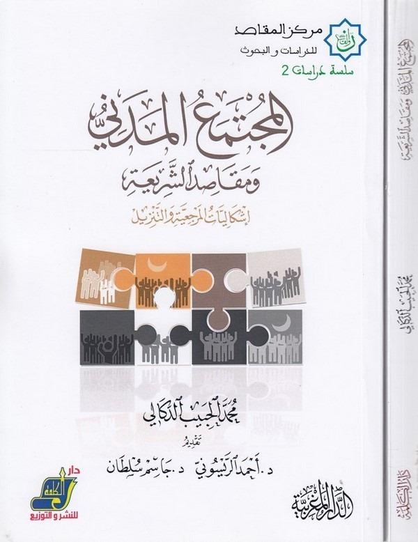 el Müctemaül medeni ve mekasıdüş şeria-المجتمع المدني ومقاصد الشريعة