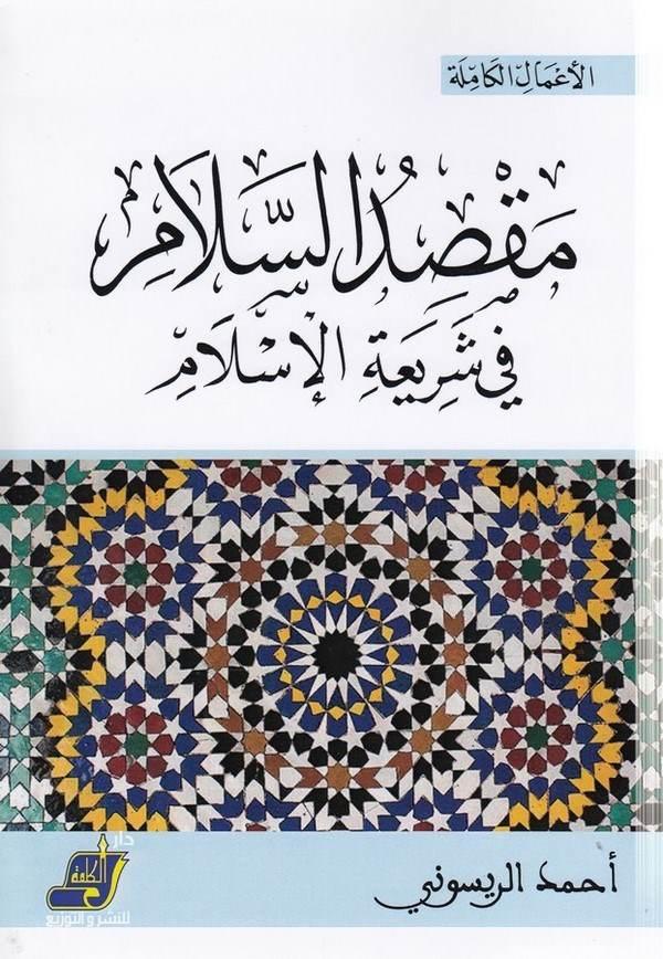Maksadüs selam fi şeriatil İslam-مقصد السلام في شريعة الاسلام