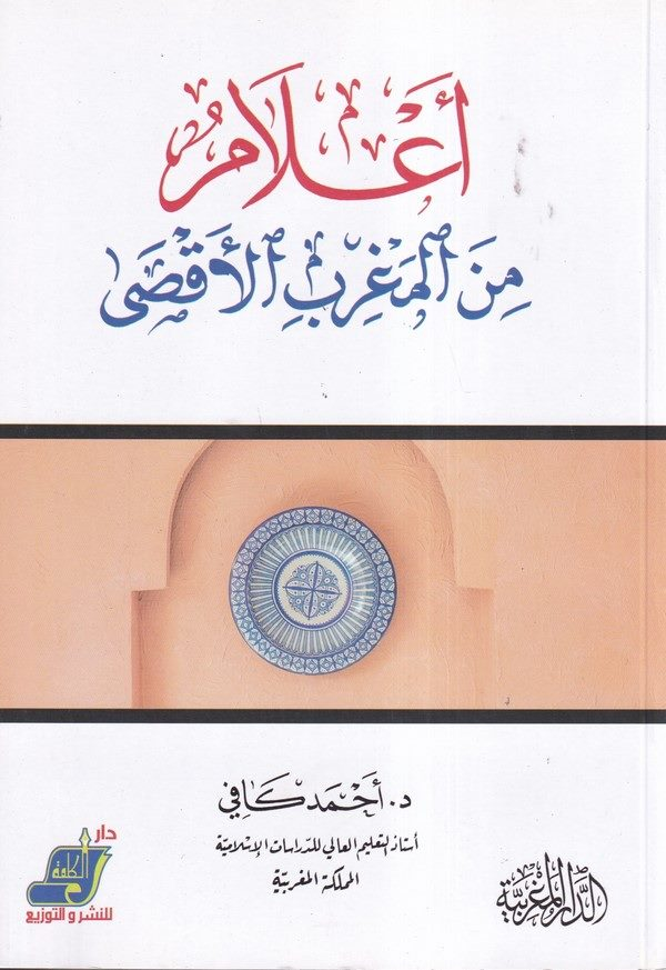 Alam minel Magribil Aksa-اعلام من المغرب الاقصى