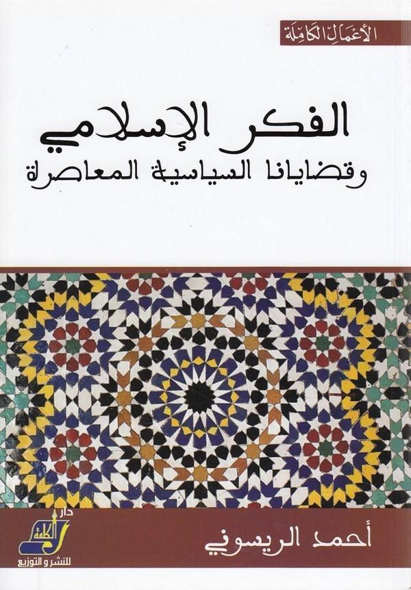 el Fikrül İslami ve kadayanas siyasiyyetil muasıra-الفكر الاسلامي وقضايانا السياسية المعاصرة