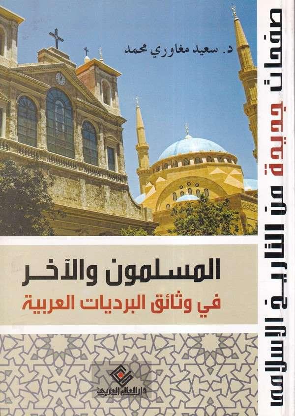 -المسلمون والآخر في وثائق البرديات العربية في وثائق البرديات العربية