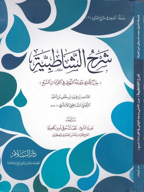 Şerhüş Şatıbiyye-شرح الشاطبية