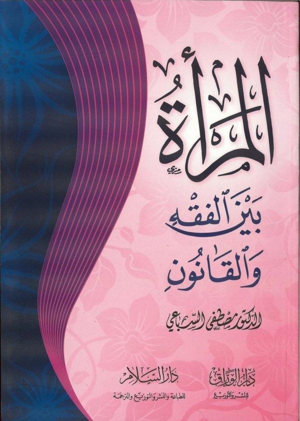 El Mera beynel Fıkh vel Kanun-المرأة بين الفقه والقانون