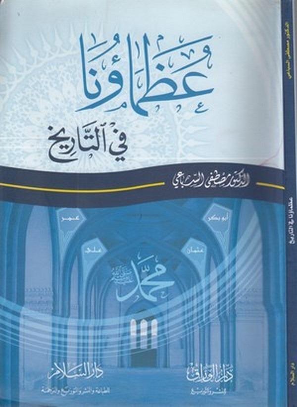 Uzamauna fit tarih-عظماؤنا في التاريخ