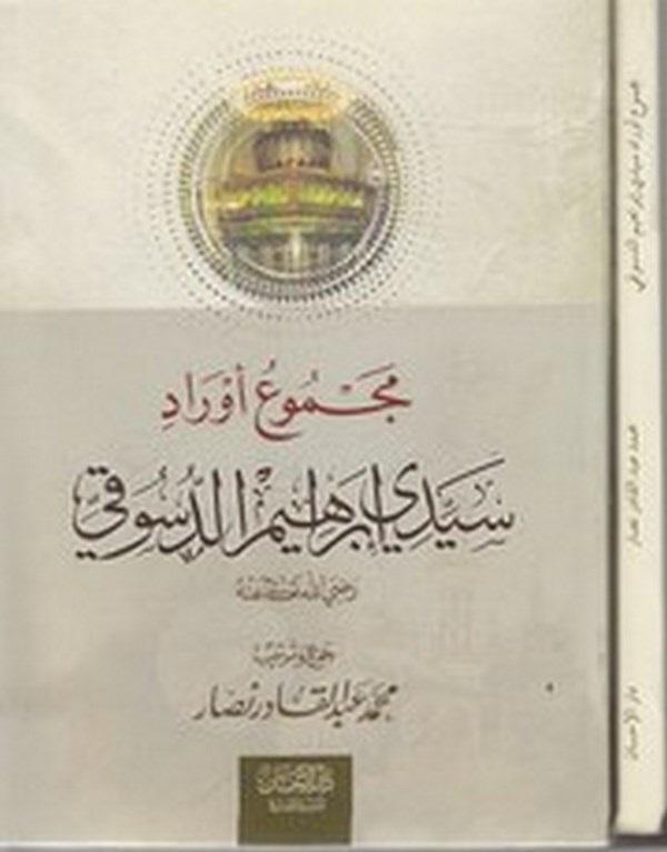 Mecmuu evradi seyyidi İbrahim ed Düsuki-مجموع اوراد سيدي ابراهيم الدسوقي-مجموع اوراد سيدي ابراهيم الدسوقي