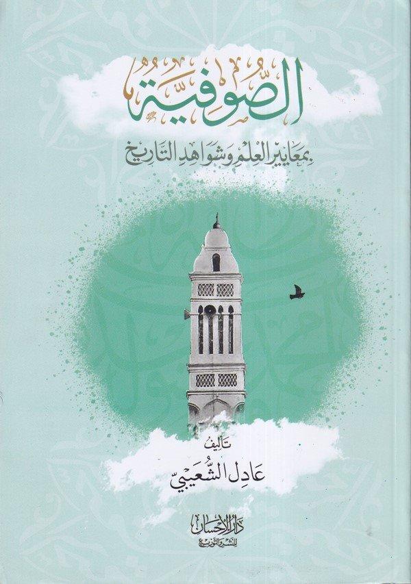 es Sufiyye bi meayiril ilm ve şevahidit tarih-الصوفية بمعايير العلم وشواهد التاريخ