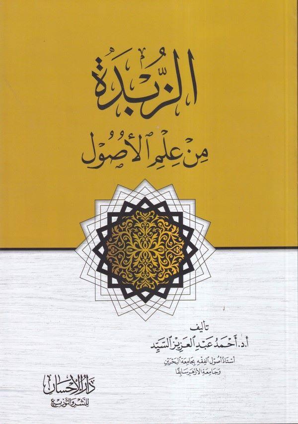 ez Zübde min ilmil usul-الزبدة من علم الأصول