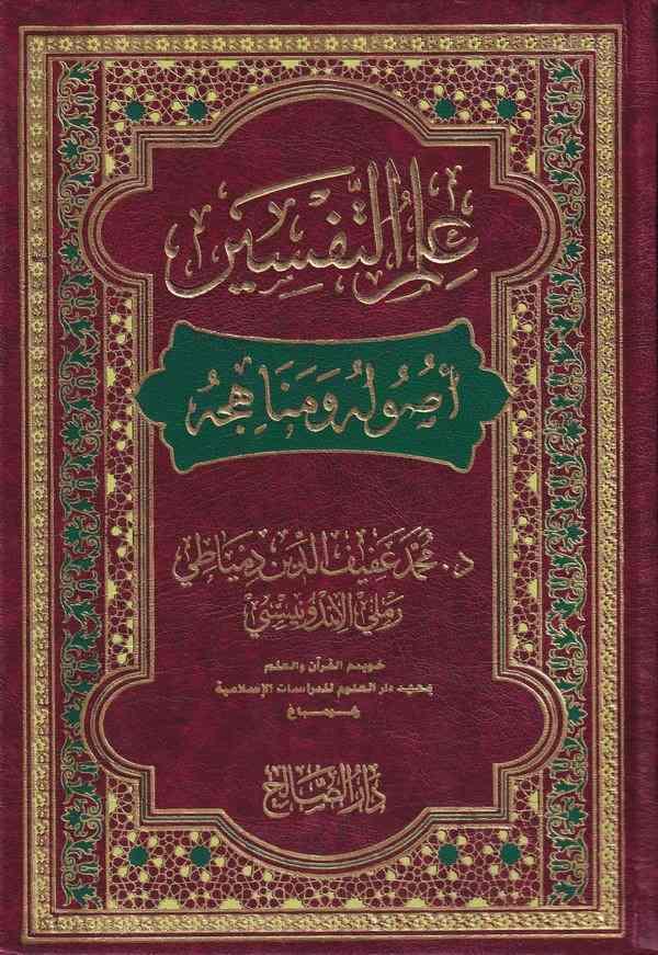 İlmil Tefsir Usuluh Ve Menahicuh-علم التفسير أصوله ومنهاجه