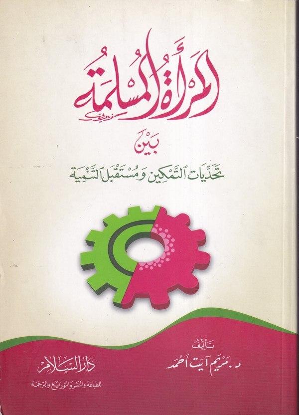 -المرأة المسلمة بين تحديات التمكين ومستقبل التنمية
