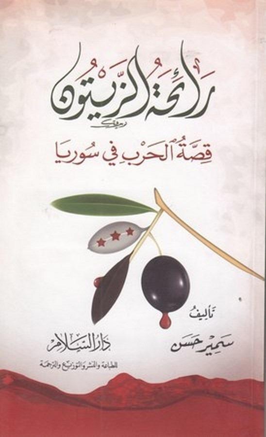 Raihatüz zeytun kıssatül harb fi Suriya-رائحتة الزيتون قصة الحرب في سورية