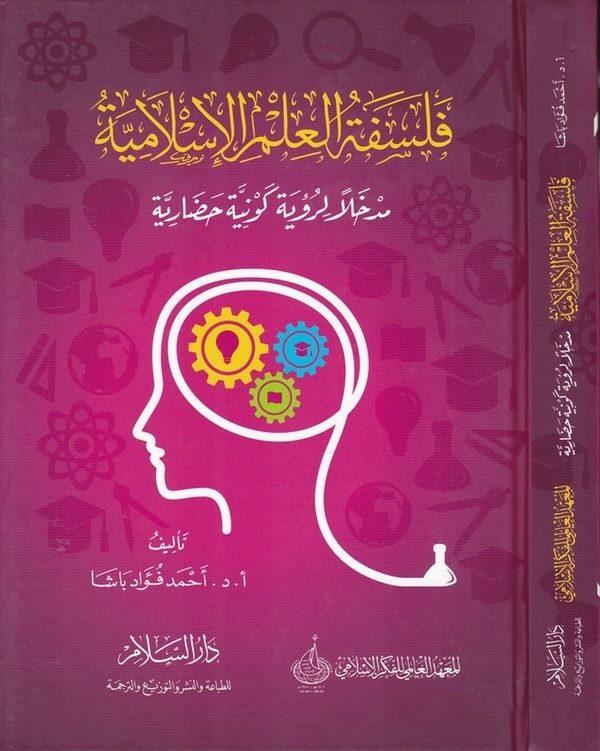 Felsefetül ilmil İslamiyye medhalen li ruye kevniyye hadariyye-فلسفة العلم الاسلامية