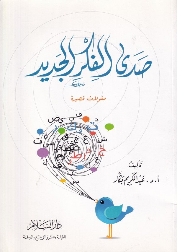 Sada El  Fikril Cedid Makulat Kasira-صدى الفكر الجديد مقولات قصيرة