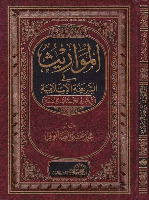 El Mevaris fiş Şeriatil İslamiyye fi Davil Kitab ves Sünne-المواريث في الشريعة الإسلامية في ضوء الكتاب والسنة