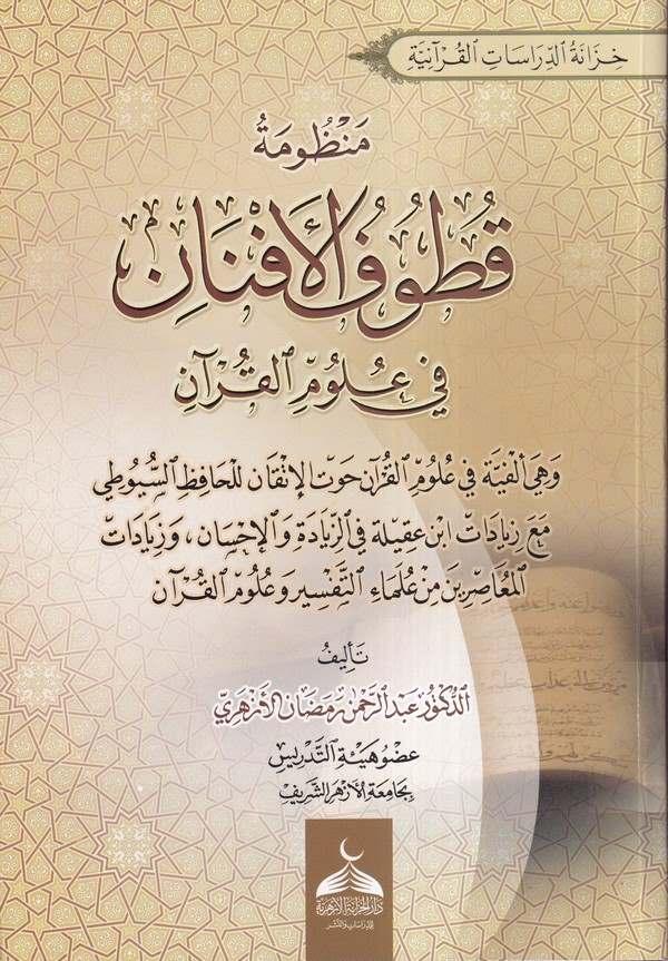 Manzumetü Kutuful Efnan fi Ulumil Kuran-منظومة قطوف الأفنان في علوم القرآن